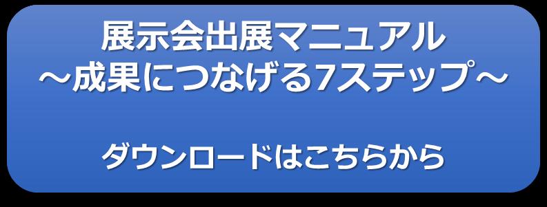 展示会マニュアル