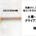 士業・コンサルタント・コーチのクライアント獲得5ステップセミナー