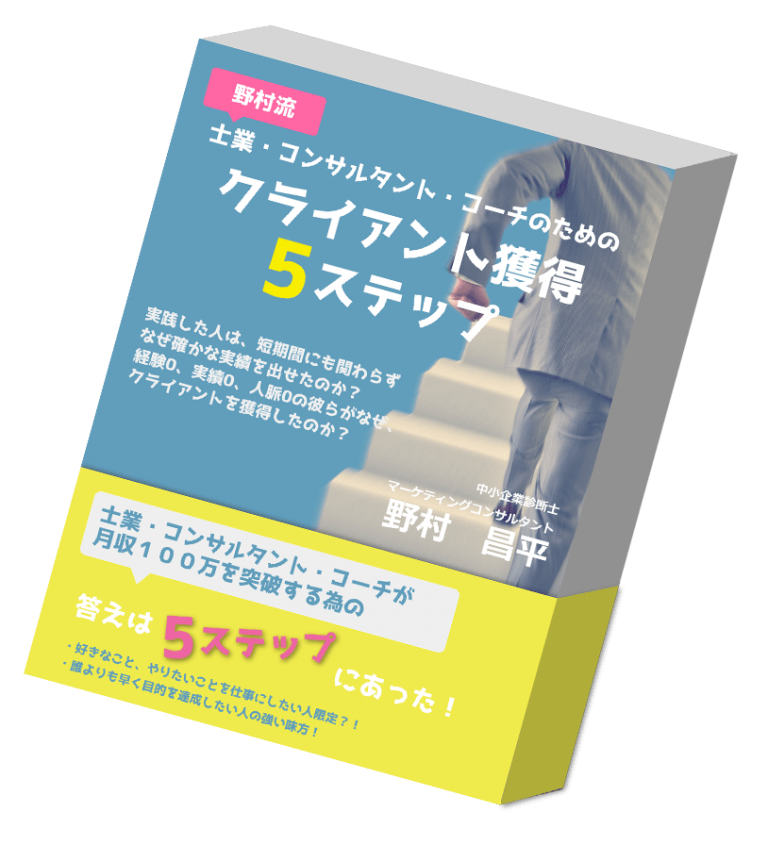 blog_5step_book-min